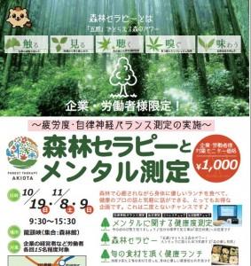 森林セラピーとメンタル測定(自律神経測定)
