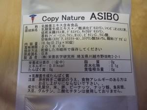 乳酸菌エキス含有食品 ASIBO